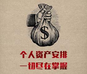 富裕承传万用寿险计划
