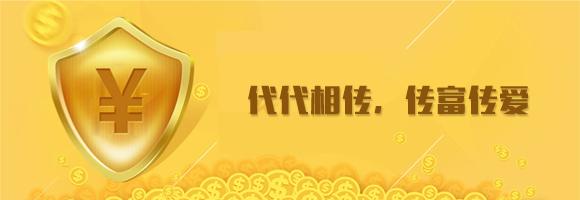 「盛世·传家宝」寿险计划